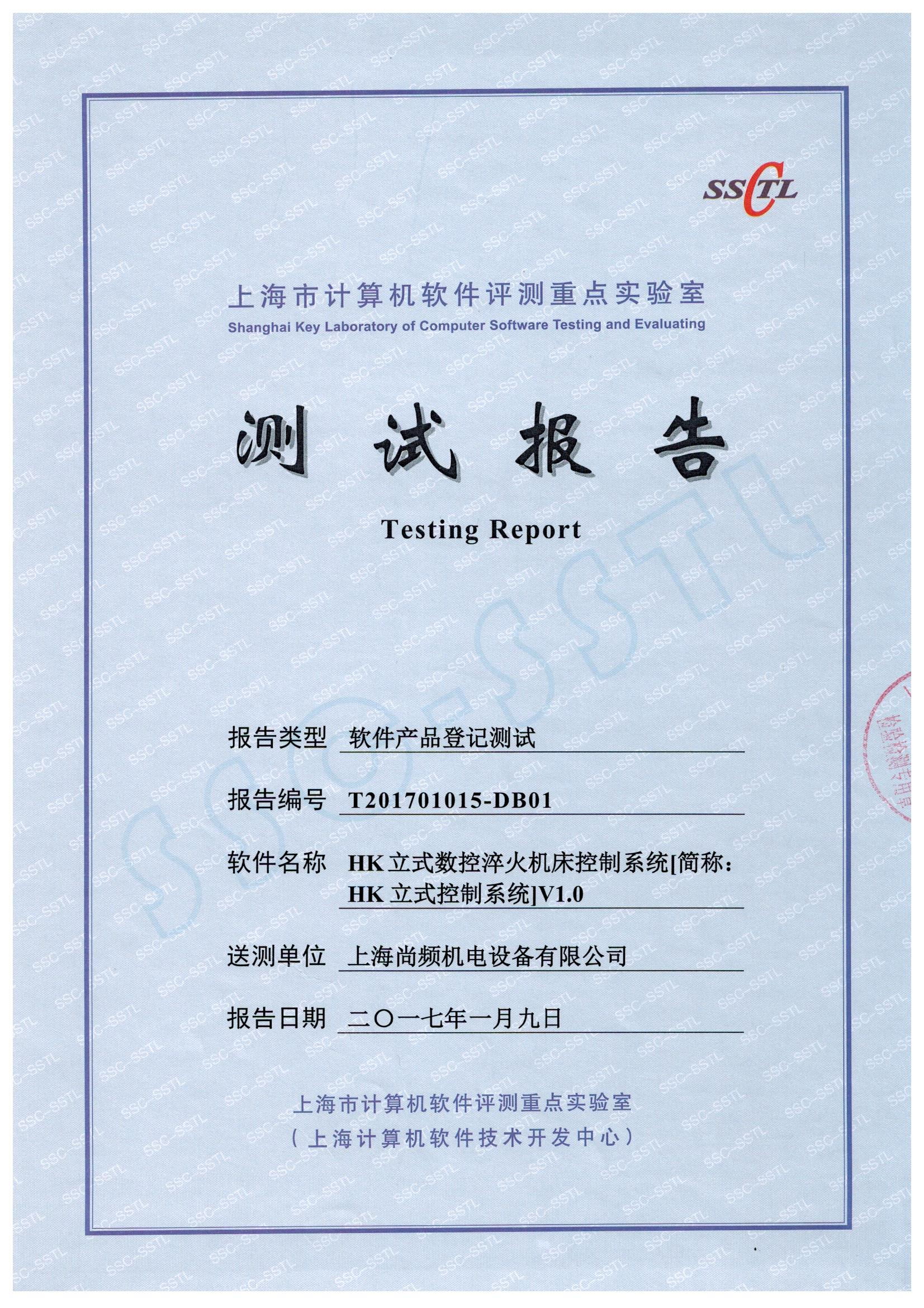 Induction Hardening Machine Control System Test Reports